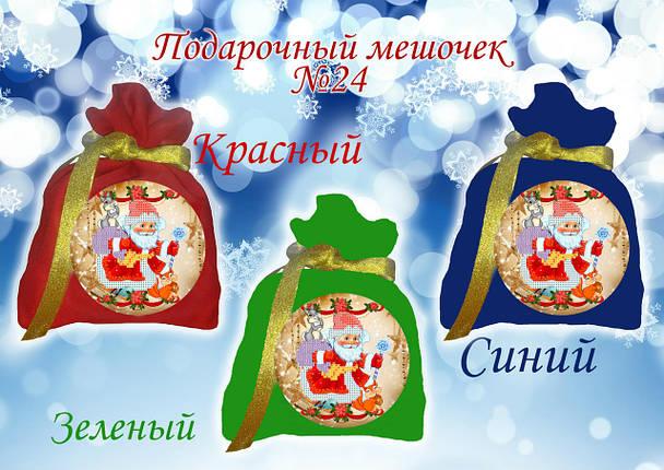 """Заготовка под вышивку """"Подарочный мешочек № 24"""", фото 2"""