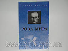 Андреев Д. Роза мира.