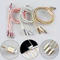 Универсальный USB кабель 3 в 1, для зарядки телефона