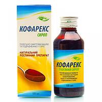 Кофарекс сироп - при астме, простуде, кашле, фарингите, ларингите, бронхите., 100 мл
