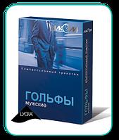 Гольфи чоловічі компресійні лікувальні 3клас компресії