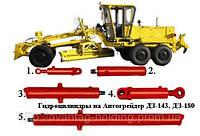 Гидроцилиндры на Автогрейдер ДЗ-143, ДЗ-180