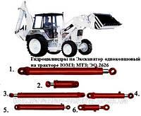 Гидроцилиндры на Экскаватор одноковшовый на тракторе ЮМЗ; МТЗ; ЭО-2626