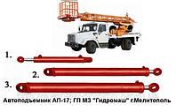 Гидроцилиндры Автоподъемник АП-17; ГП МЗ «Гидромаш» г. Мелитополь