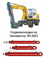 Гидроцилиндры на Экскаватор ЭО-3322
