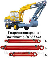 Гидроцилиндры на Экскаватор ЭО-3323А
