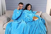Плед с рукавами для двоих из микрофибры Голубой 290*200 см