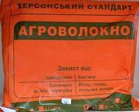 Агроволокно Херсонский Стандарт 30 г/м2 4.2м * 100м