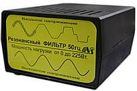 Резонансный фильтр VS 50Гц, 250Вт, восстанавливает (регенерирует, исправляет) форму синусоиды