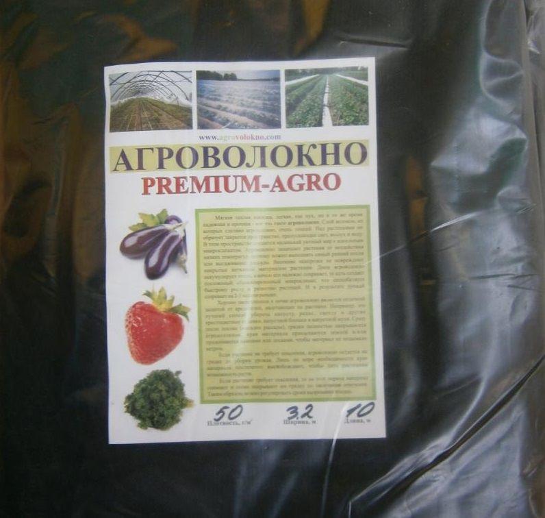 Агроволокно чёрное Premium-Agro P-50 г/м2 1.6х10м