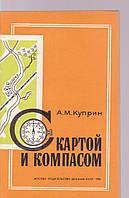 А.М.Куприн С картой и компасом