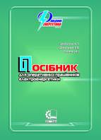 Посібник для оперативних працівників електроенергетики  /Цимбалюк А.У., Денисевич К.Б., Тихенко В.І.