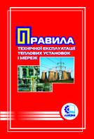 Правила технічної експлуатації теплових установок і мереж