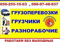 Услуги грузчиков Кривой Рог, вывоз разного хлама