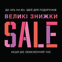Sale - Годовая распродажа