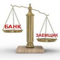 Юрист по банкам, суды с банком