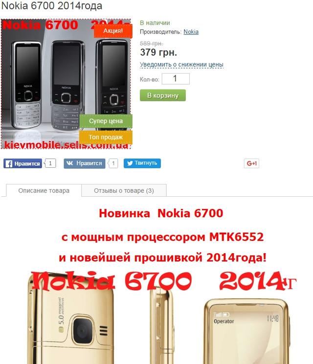 скрин с сайта продающего китайскую подделку 6700 за 379грн.