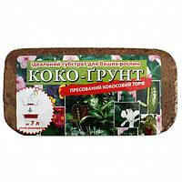 Коко-грунт (брикет) 650 грамм