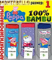"""Ароматизированные носки детские с махрой внутри Peppa - Свинка пеппа """"MONTEBELLO"""" бамбук Турция 1-размер НГ-22"""