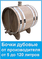 Дубовая бочка для виски от 5 до 120 литров