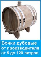Бочки дубовые от 5 до 120 литров