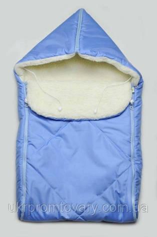 """Конверт зимний для новорожденного на меху """"Крошка"""" голубой, фото 2"""