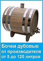 Дубовая бочка для выдержки коньяка от 5 до 120 литров