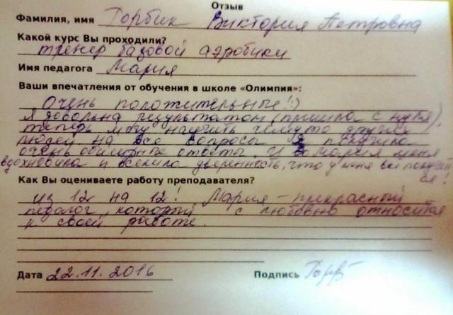 Виктория Горбик оставила отзыв на курсы инструкторов аэробики в школе Олимпия