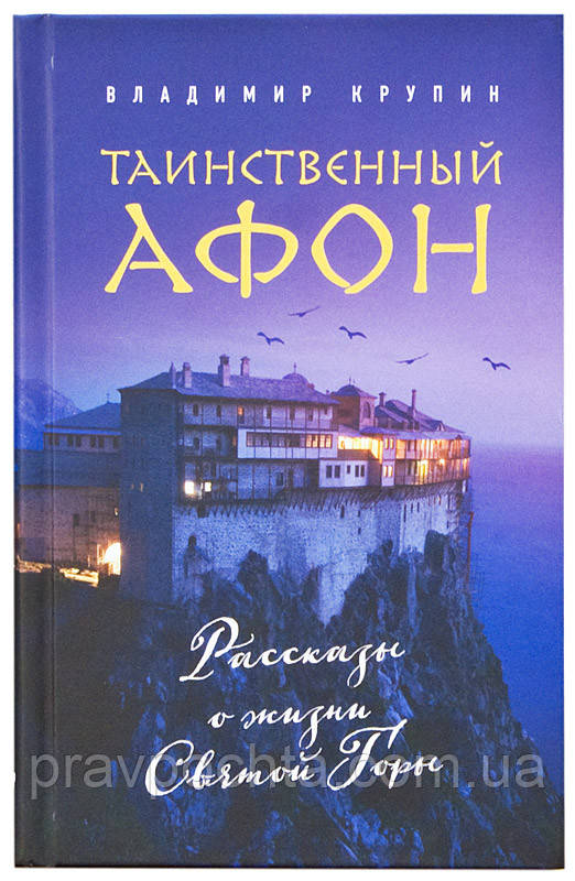 Таинственный Афон. Владимир Крупин