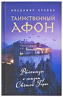 Таинственный Афон. Рассказы о жизни Святой Горы. В. Крупин