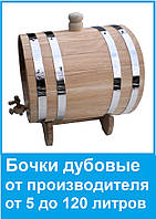 Дубовые бочки для вина от 5 до 120 литров