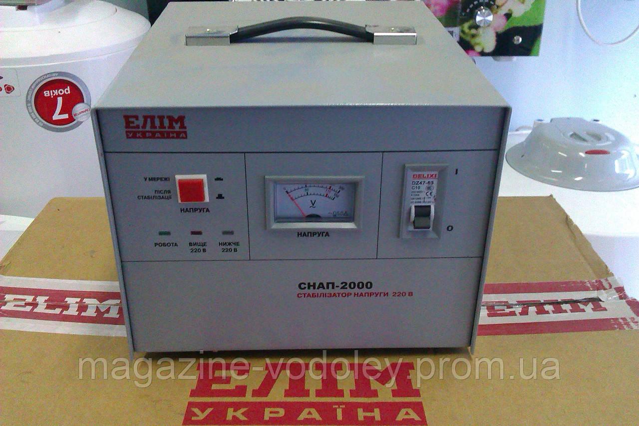 Стабилизатор напряжения СНАП-2000 для бытовых приборов.