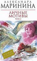Личные мотивы 2-т. Автор: Александра Маринина