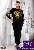 Стильный женский спортивный костюм (50, 52, 54, 56) арт. 9946