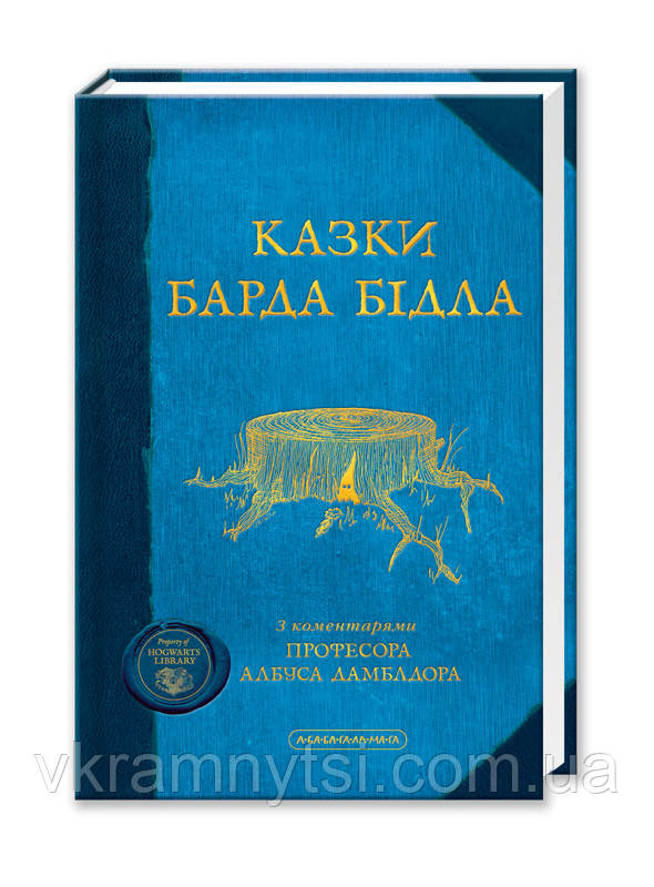 Казки Барда Бідла | Дж. К. Ролінґ