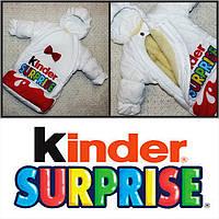Комбинезон-конверт для самых маленьких Киндер-сюрприз