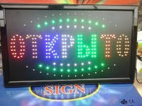 Светодиодные вывеска-табличка цветная 60*33 см., фото 1