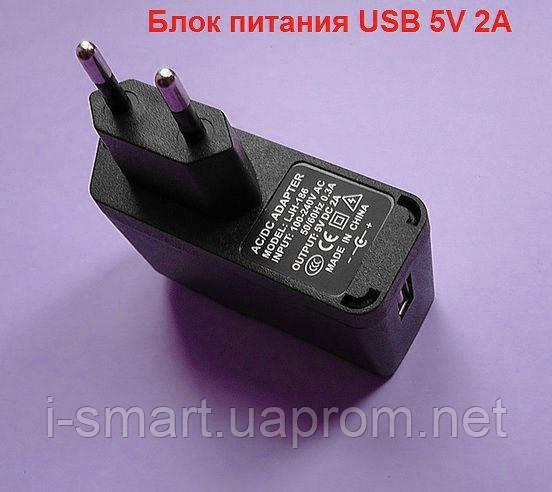 БЛОК ПИТАНИЯ 5 вольт 2 ампера (для андроид тв бокс)