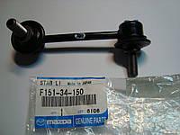 Стойка стабилизатора задняя левая Mazda CX-7