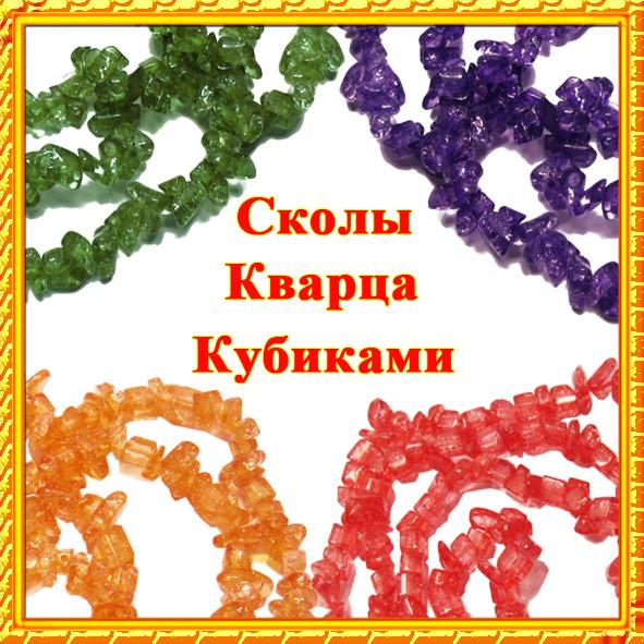 Новое Поступление: Сколы Кварца Кубиками Мелкие. Код 6347 №94-106