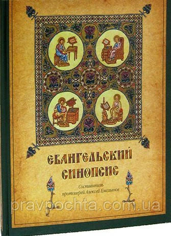 Евангельский синопсис. Составитель протоиерей Алексей Емельянов