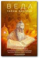 Книга Веда: тайны Востока