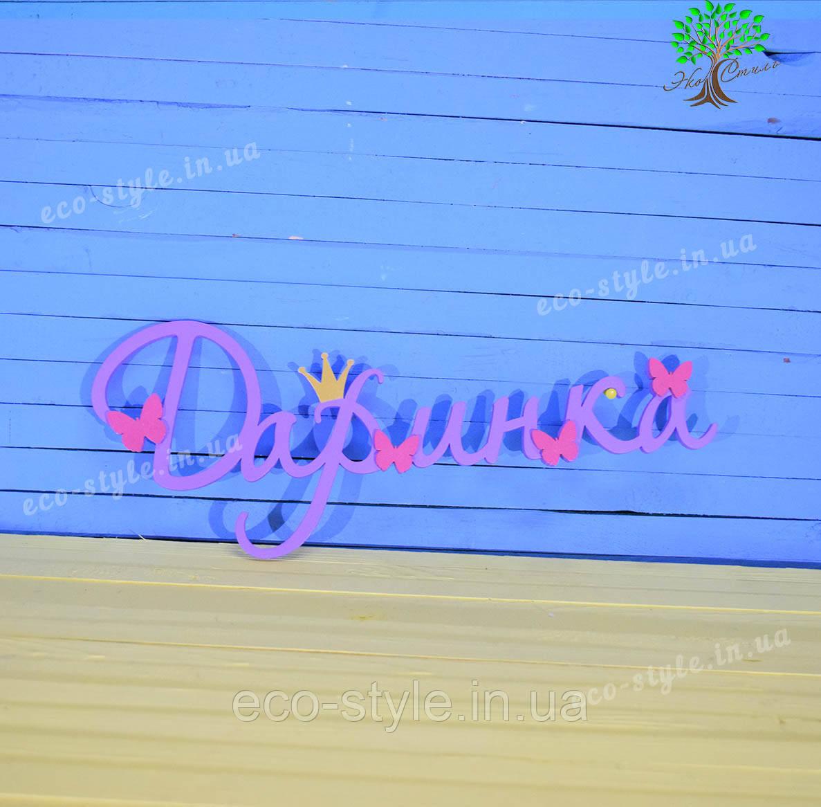 Слово из дерева, декор в детскую - Эко Стиль в Кременчуге