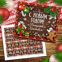 Шоколадный набор С Новым годом 20 плиток шоколада с пожеланиями