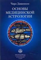 Основы медицинской астрологии. Дишеполо Ч.