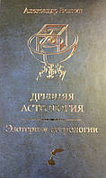 Древняя астрология. Эзотеризм астрологии. Волгин А.