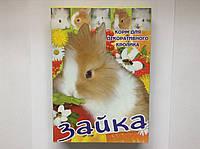 Корм для кролика