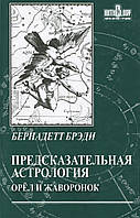 Предсказательная астрология. Орел и Жаворонок. Брэди Б.