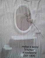 Зеркало + аксессуары - Овал 4