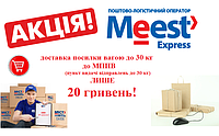 Доставим подарки по Украине всего 20 грн!
